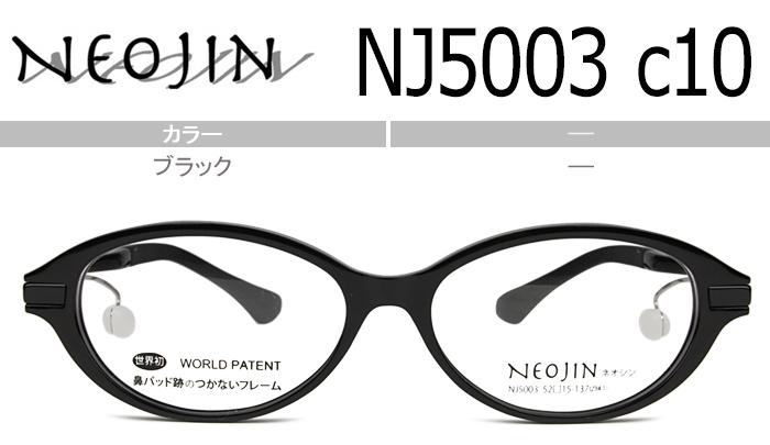 ネオジン NEOJIN 鼻パッドなしメガネ サイドパッド メガネ 眼鏡 新品 老眼鏡 遠近両用 送料無料 ブラック nj5003 c.10