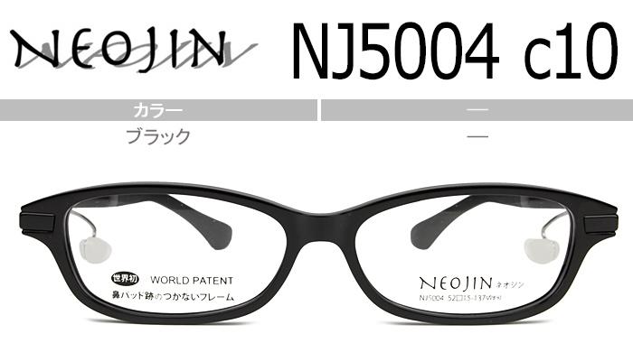 ネオジン NEOJIN 鼻パッドなしメガネ サイドパッド メガネ 眼鏡 新品 老眼鏡 遠近両用 送料無料 ブラック nj5004 c.10
