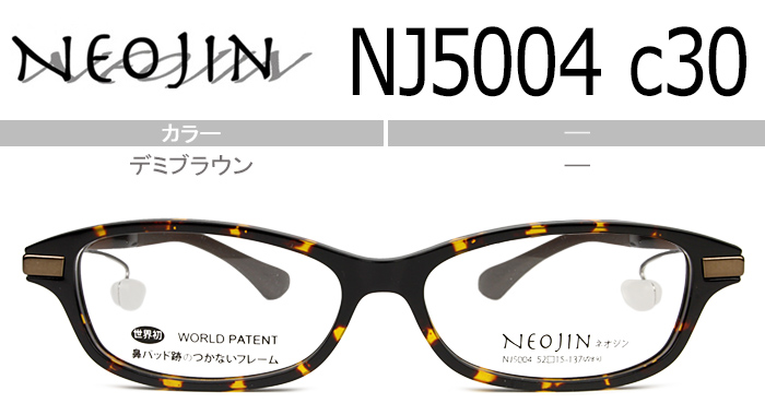 ネオジン NEOJIN デミブラウン nj5004 c.30 鼻パッドなしメガネ サイドパッド メガネ 眼鏡 老眼鏡 遠近両用 新品 送料無料