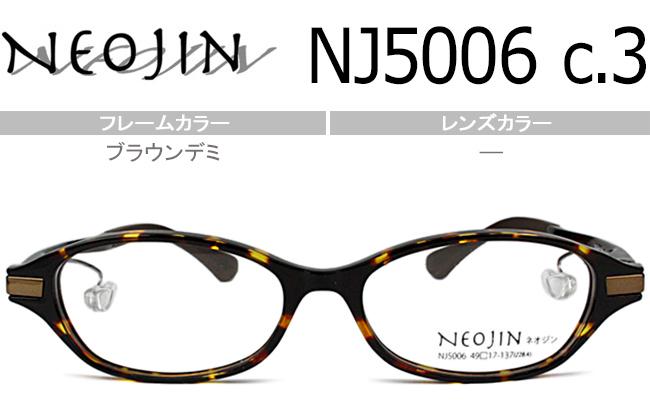 ネオジン NEOJIN 鼻パッドなしメガネ サイドパッド メガネ 眼鏡 新品 老眼鏡 遠近両用 送料無料 ブラウンデミ/ブラウン nj5006 c.30