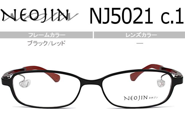 ネオジン NEOJIN 鼻パッドなしメガネ サイドパッド メガネ 眼鏡 新品 老眼鏡 遠近両用 新品 送料無料 ブラック/レッド nj5021 c.10