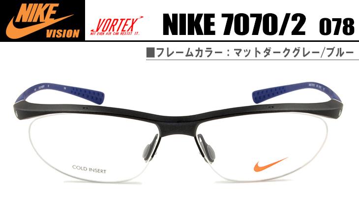 ナイキ NIKE メガネ 眼鏡 伊達 鼻パッド 新品 送料無料 マットダークグレー/ブルー nike7070/2 078 nk016