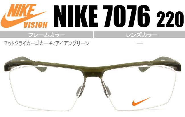ナイキ NIKE VORTEX 7076 220 マットクライカーゴカーキ/アイアングリーン 伊達 鼻パッド メガネ 眼鏡 新品 送料無料 nk039