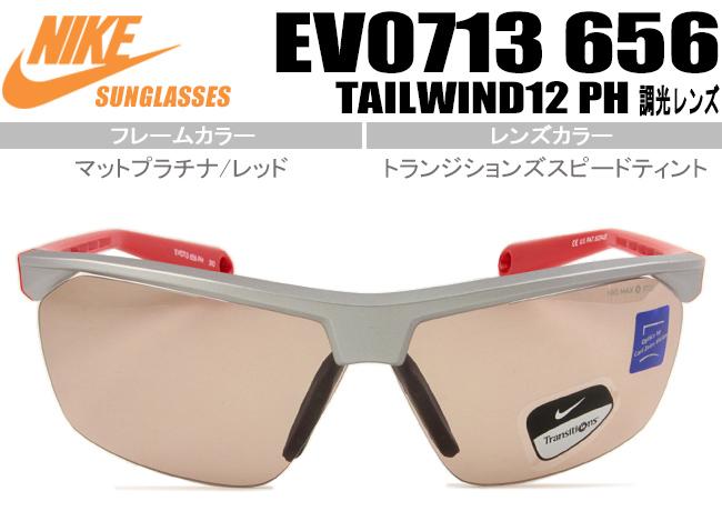 EV0713 656 ナイキ サングラス TAILWIND12 PH 調光レンズ 新品 送料無料 マットプラチナ/トランジションズスピードティント EV0713 656 nks011