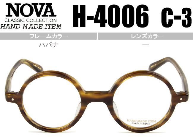 ノヴァ NOVA 丸メガネ 老眼鏡 遠近両用 眼鏡 伊達 新品 送料無料 ハバナ H-4006 C.3 nov002