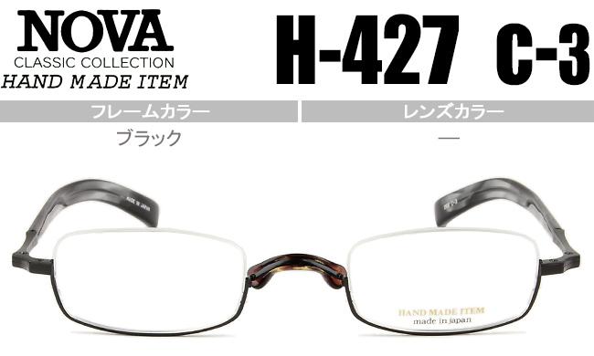 ノヴァ NOVA 一山 メガネ 眼鏡 伊達 新品  ブラック H-427 c.3 nov005