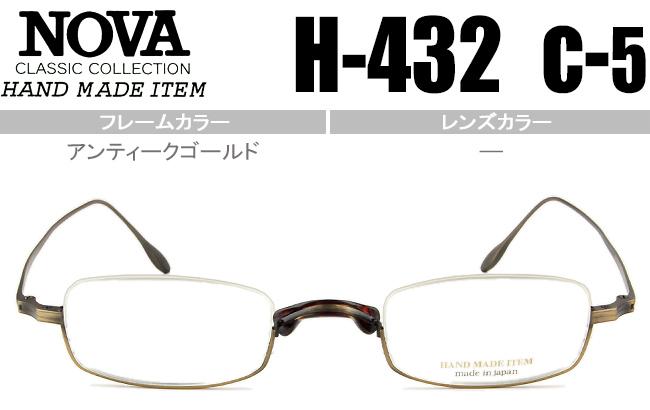 ノヴァ NOVA メガネ 眼鏡 新品 送料無料 アンディークゴールド H-432 c.5 nov007