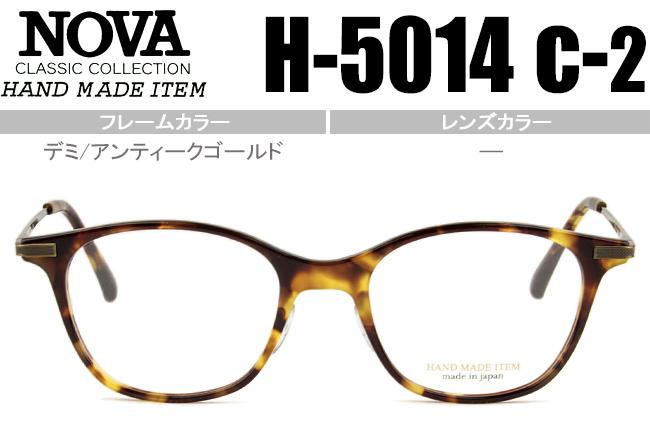 ノヴァ NOVA メガネ 眼鏡 伊達 新品 送料無料 デミ/アンティークゴールド H-5014 c.2 nov020