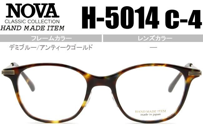 ノヴァ NOVA メガネ 眼鏡 伊達 新品 送料無料 デミブルー/アンティークゴールド H-5014 C.4 nov020