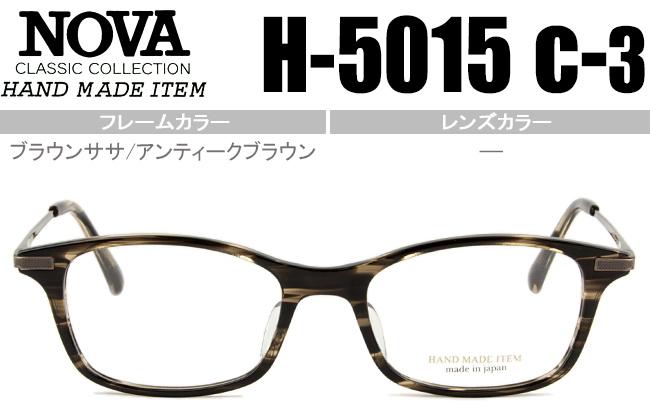 ノヴァ NOVA 新品 送料無料 ブラウンササ/アンティークブラウン H-5015 C.3 nov021