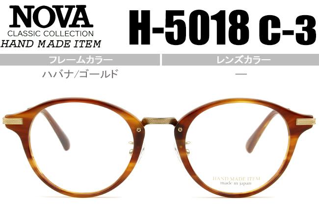 ノヴァ NOVA メガネ 眼鏡 新品 送料無料 ハバナ/ゴールド H-5018 C3 nov028