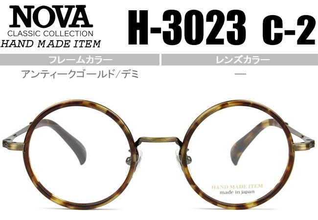 ノヴァ NOVA メガネ 眼鏡 伊達 新品 送料無料 アンティークゴールド/デミ H-3023 c.2 nov029