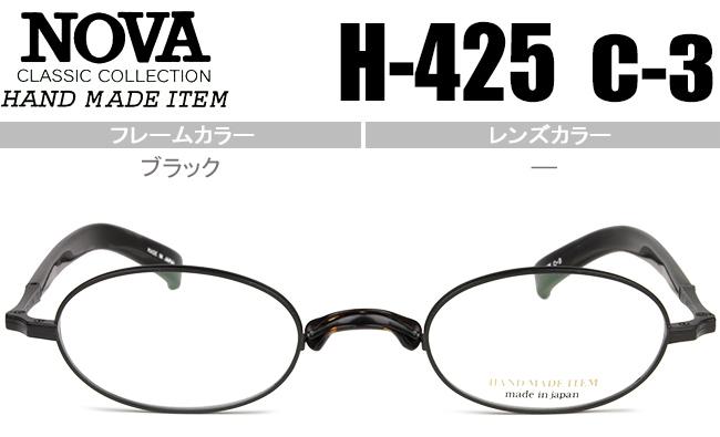 ノヴァ NOVA 新品 送料無料 ブラック H-425 c.3 nov031