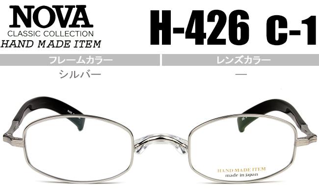 ノヴァ NOVA メガネ 眼鏡 伊達 新品 送料無料 シルバー H-426 c.1 nov032