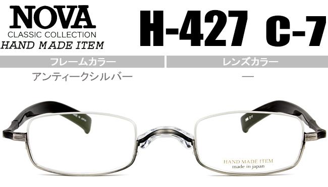 ノヴァ NOVA 一山 アンダーリム メガネ 眼鏡 新品 送料無料 アンティークシルバー h-427 c.7 nov005