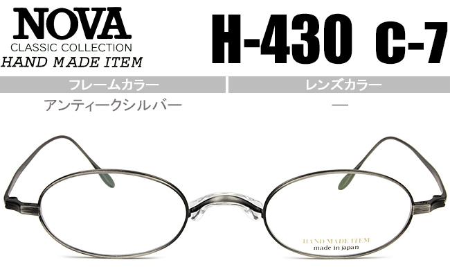 ノヴァ NOVA 一山 メガネ 眼鏡 伊達 新品 送料無料 アンティークシルバー H-430 c.7 nov036