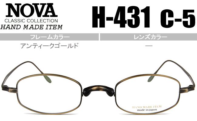 ノヴァ NOVA 一山 メガネ 眼鏡 新品 新品 送料無料 アンティークゴールド H-431 c.5 nov006