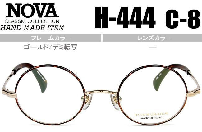 ノヴァ NOVA メガネ 眼鏡 伊達 新品 送料無料 ゴールド/デミ転写 H-444 c8 nov033