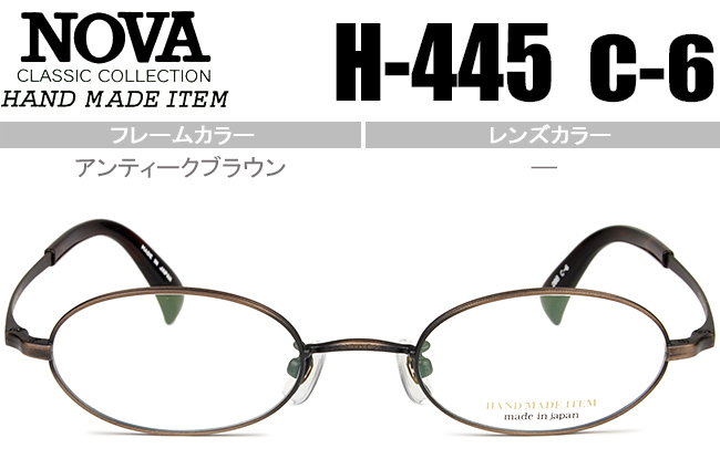 ノヴァ NOVA メガネ 眼鏡 伊達 新品 送料無料 アンティークブラウン H-445 c.6 nov034