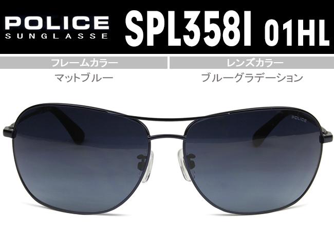 ポリス POLICE サングラス 62□14-140 マットブルー/ブルーグラデーション 送料無料 ポリス POLICE SPL358I 01HL pos039