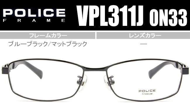 ポリス POLICE 眼鏡 メガネ 54サイズ ブルーブラック/マットブラック 送料無料 ポリス POLICE VPL311J 0N33 po083