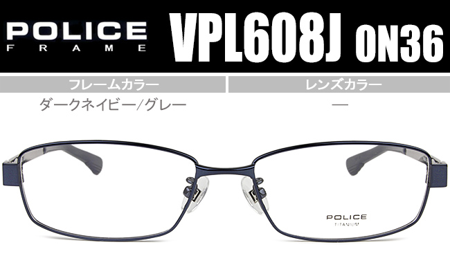 ポリス POLICE 眼鏡 メガネ 53サイズ ダークネイビー/グレー 送料無料 ポリス POLICE VPL608J 0N36 po089