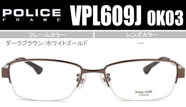 ポリス POLICE 眼鏡 メガネ 52サイズ ダークブラウン/ホワイトゴールド 送料無料 ポリス POLICE VPL609J 0K03 po090