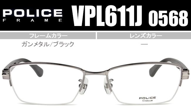 ポリス POLICE 眼鏡 メガネ ナイロール 53サイズ ガンメタル/ブラック 送料無料 ポリス POLICE VPL611J 0568 po092