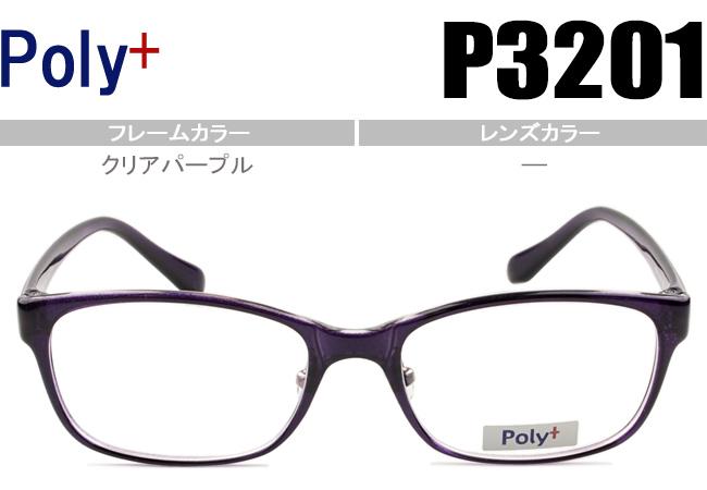 鼻パット付 メガネ 眼鏡 伊達眼鏡  伊達メガネ めがね 新品 ★クリアパープル★ P3201 CP pl001