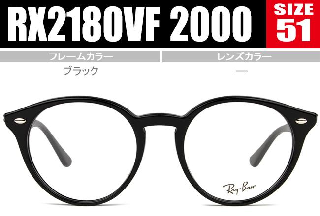 レイバン メガネ 正規商品販売店 Ray-Ban Frame ラウンド 新品 送料無料 RX2180VF 2000