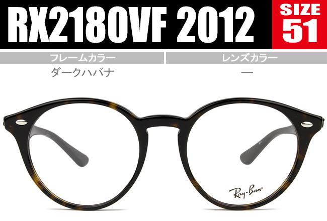 レイバン Ray-Ban 正規商品販売店 メガネ 眼鏡 送料無料 ダークハバナ RX2180VF 2012