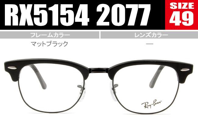 レイバン メガネ マットブラック Ray-Ban Frame CLUBMASTER クラブマスター 新品 送料無料 rx5154 2077
