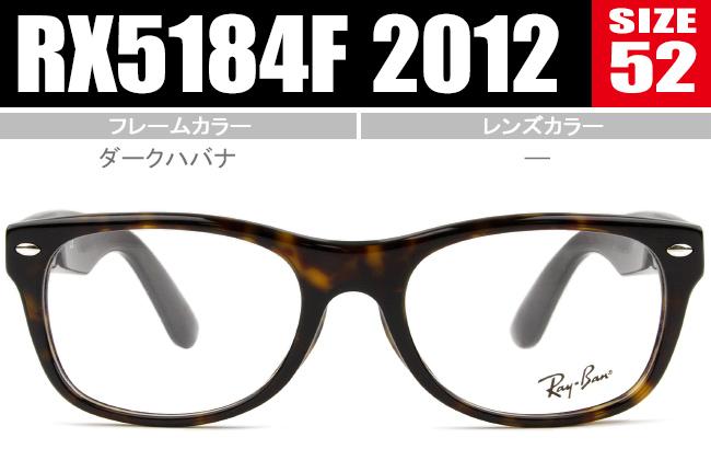 レイバン Ray-Ban メガネ ニュー ウェイファーラー 正規商品販売店 眼鏡 送料無料 RX5184F 2012