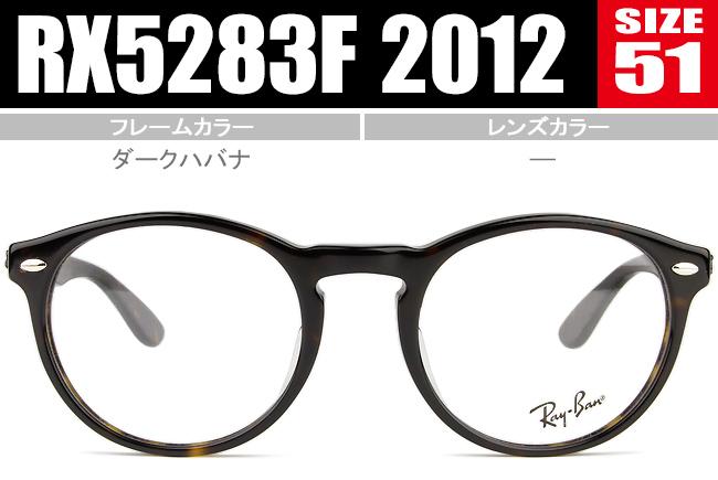レイバン メガネ Ray-Ban Frame ROUND フルフィット RX5283F 2012