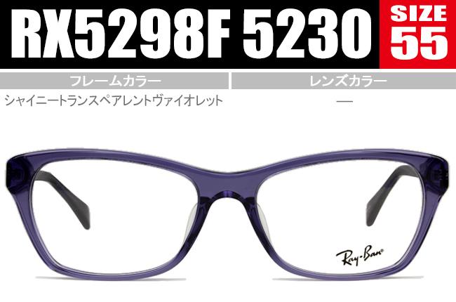 Ray-Ban レイバン メガネ 正規商品販売店 眼鏡 老眼鏡 遠近両用 新品 送料無料 RX5298F 5230