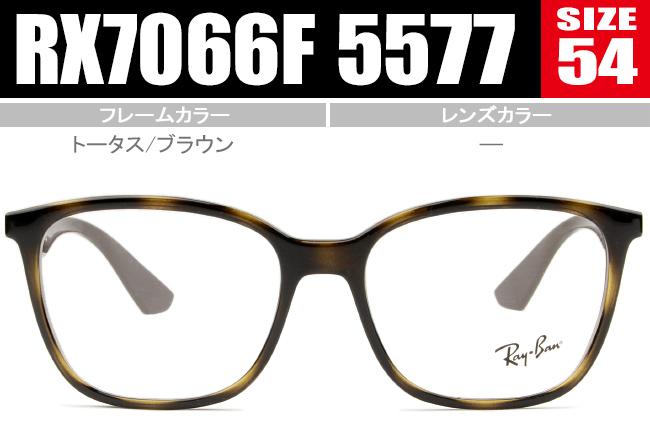 レイバン メガネ Ray-Ban Frame 老眼鏡 遠近両用 新品 送料無料 RX7066F 5577