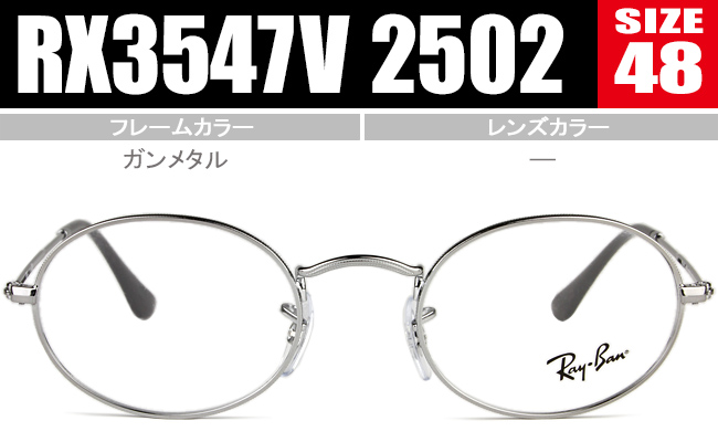 レイバン メガネRay-Ban Frame ROUND OVAL 老眼鏡 遠近両用 新品 送料無料 RX3547V 2502