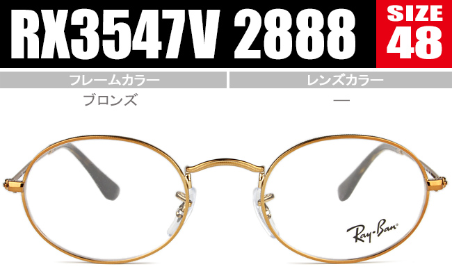 2a41f2dd431df Ray-Ban eyeglasses Ray-Ban Frame ROUND the OVAL RX3547V2888 rb119