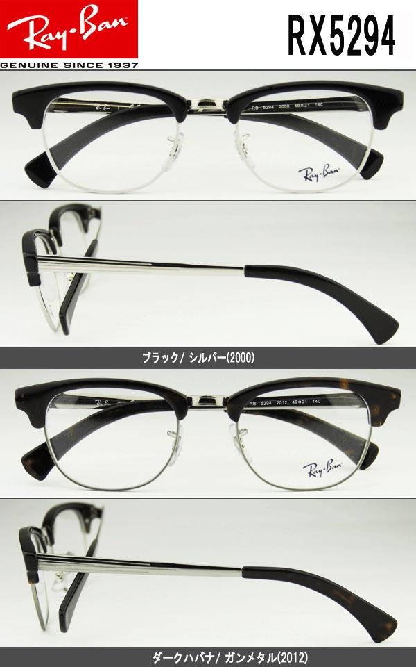 レイバン メガネ 眼鏡 Ray-Ban 正規商品販売店 ミラリジャパン保証書付 新品 送料無料 RX5294