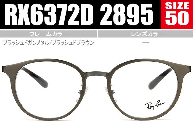 レイバン メガネ ボストン シートメタル 送料無料 RX6372D 2895