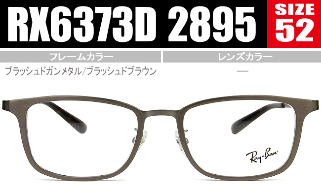 レイバン メガネ 52sizeRay-Ban Frame スクエア シートメタル RX6373D 2895 rb128
