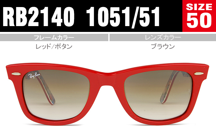 4e85dc4c68a Ray-Ban Ray-Ban way Farrar sunglasses 50 size red   button Ray-Ban RB2140  1051 51 rs204