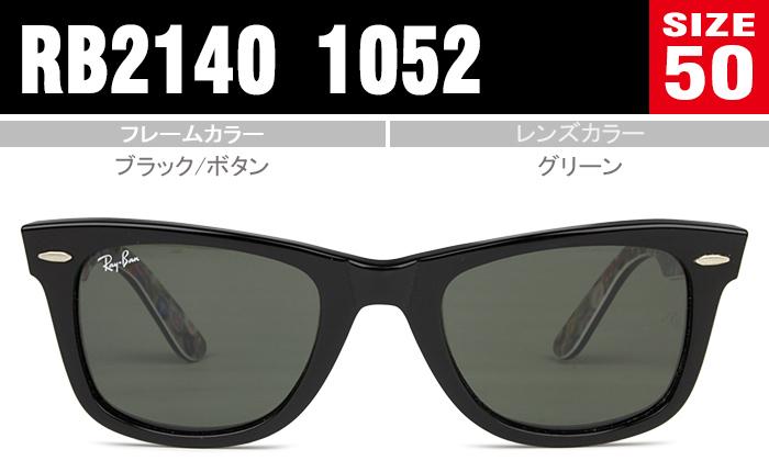 4a116c6b565510 Ray-Ban Ray-Ban way Farrar sunglasses black   button 50 □ 22 lei van RayBan  RB2140 1052 rs204