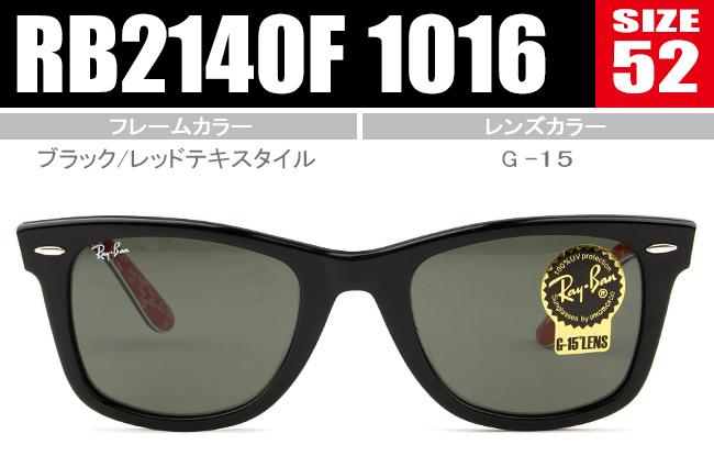 ■ 레이 밴 Ray-Ban ■ WAYFARER (ウェイファーラー) ■ 52size ■ 블랙/레드 직물/G-15 ■ 전체 핏 모델 ■ 코 과도 유형 ■ ■ RB2140F 1016 rs204