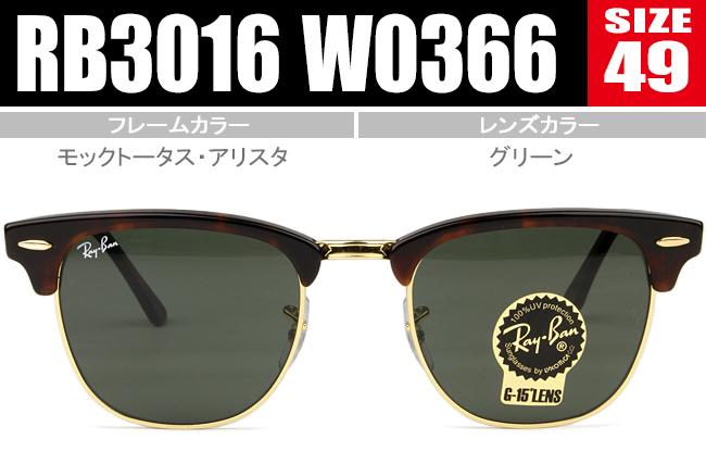 レイバン サングラス Ray-Ban sunglasses CLUBMASTER rb3016 W0366
