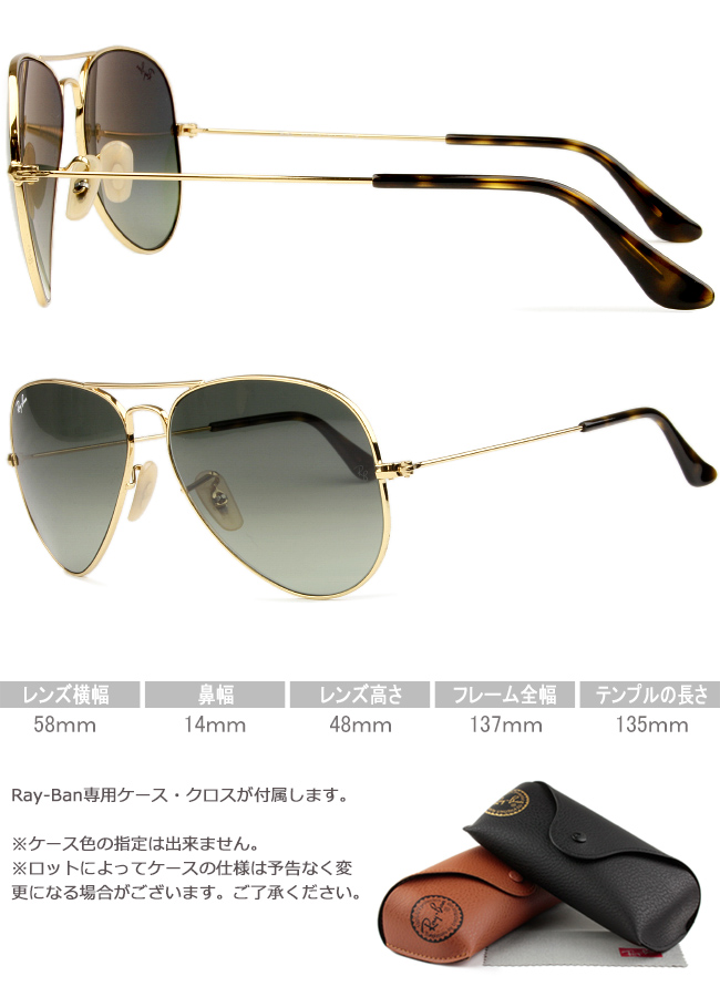 Ray-Ban RB3025 181/71 58 mm/14 mm MByGW