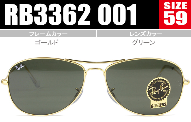レイバン サングラス Ray-Ban sunglasses AVIATOR COCKPIT rb3362 001