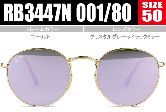 レイバン サングラス Ray-Ban sunglasses ROUND ラウンド メタル RB3447N 001/8O