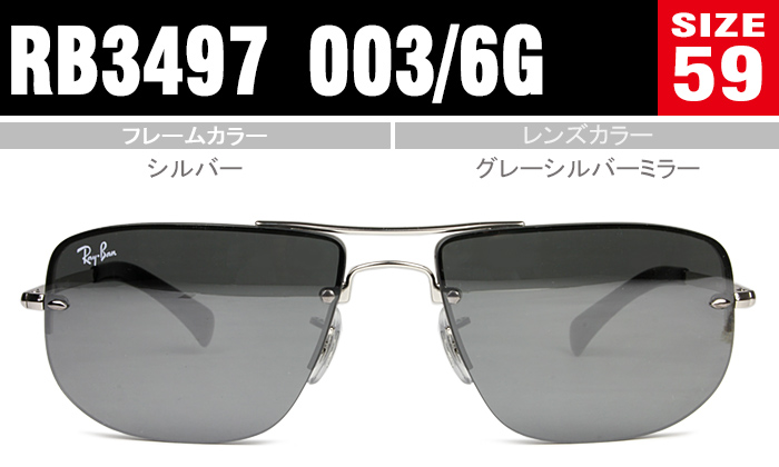 レイバン Ray-Ban サングラス 59サイズ シルバー/グレーシルバーミラー 送料無料 レイバン Ray-Ban RB3497 003/6G rs240