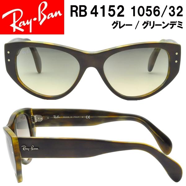 RB4152 1056/32 レイバン サングラス Ray-Ban 正規商品販売店ミラリジャパン保証書付 特別価格 新品 送料無料★グレー/グリーンデミ★RB4152 1056/32 rs024